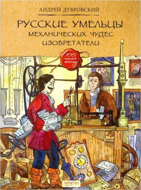 Русские умельцы. Механических чудес изобретатели — фото, картинка