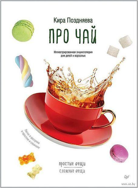 Про чай. Иллюстрированная энциклопедия для детей и взрослых — фото, картинка
