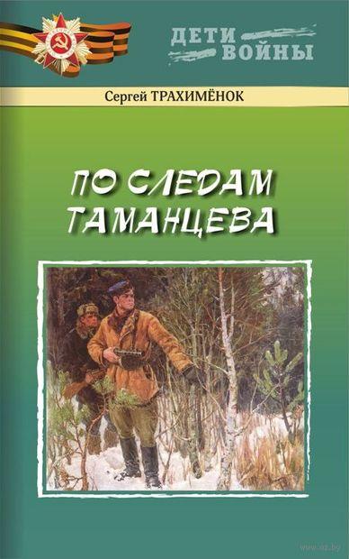 По следам Таманцева — фото, картинка