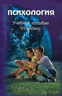 Психология. 8 класс. Алла Андреева, Елена Данилова, Ирина Дубровина