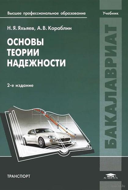 Основы теории надежности. Насредин Яхьяев, Анатолий Кораблин