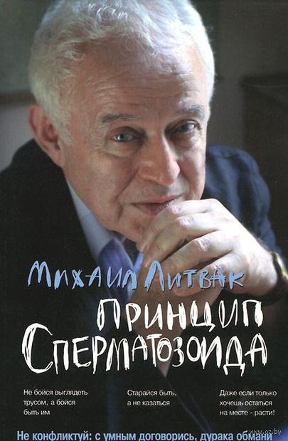Принцип сперматозоида (м). Михаил Литвак