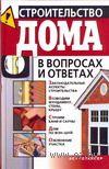 Строительство дома в вопросах и ответах. Владимир Моргунов