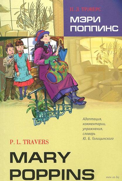 Mary Poppins — фото, картинка