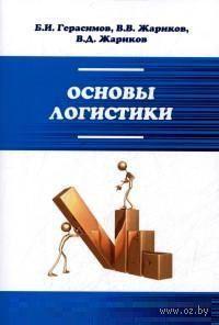 Основы логистики. Борис Герасимов, Валерий Жариков, Виктор Жариков
