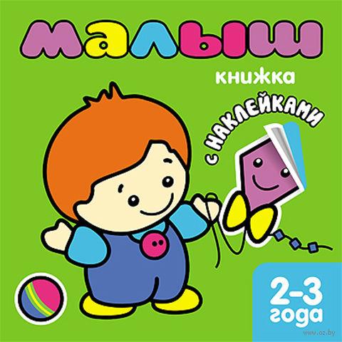 Малыш. Книжка с наклейками для самых маленьких. Лариса Бурмистрова