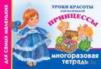 Уроки красоты для маленькой принцессы. Многоразовая тетрадь