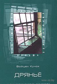 Дрянье (антибиография). Войцех Кучок, Юрий Чайников