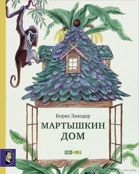 Мартышкин дом — фото, картинка