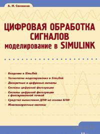 Цифровая обработка сигналов. Моделирование в Simulink. А. Солонина