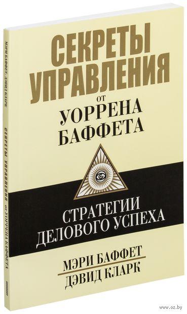 Секреты управления от Уоррена Баффета — фото, картинка