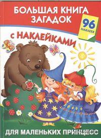 Большая книга загадок с наклейками для маленьких принцесс. В. Дмитриева