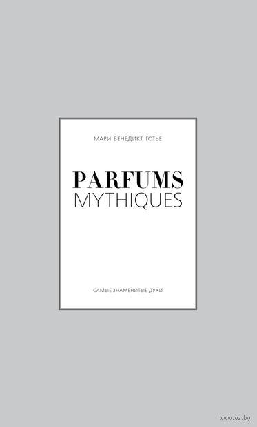 Parfums mythiques. Эксклюзивная коллекция легендарных духов (подарочное издание). Мари Готье