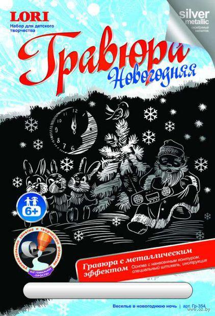 """Гравюра """"Веселье в новогоднюю ночь"""" (серебро)"""