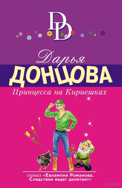 Принцесса на Кириешках (м). Дарья Донцова