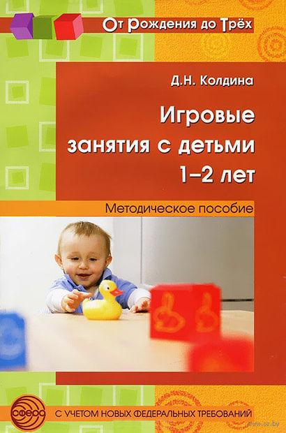 Игровые занятия с детьми 1-2 лет. Дарья Колдина