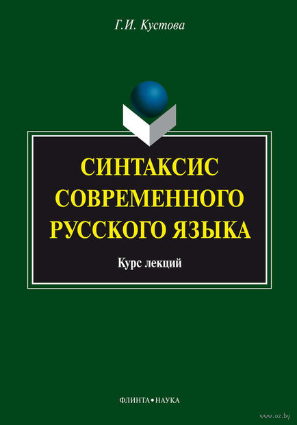 Синтаксис современного русского языка. Г. Кустова
