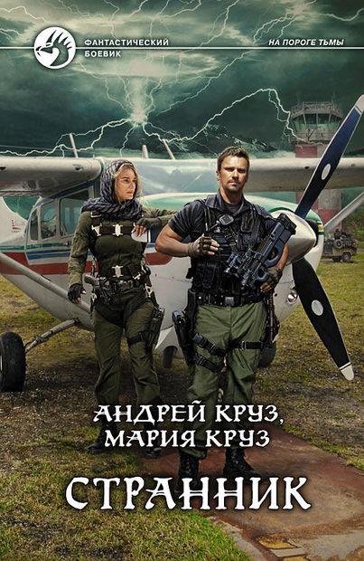 Странник. Андрей Круз, Мария Круз