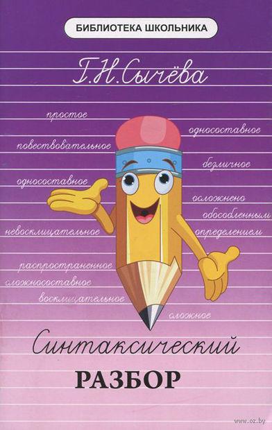 Синтаксический разбор. Галина Сычева