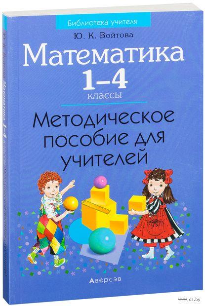 Математика. 1–4 классы. Методическое пособие для учителей. Юлия Войтова