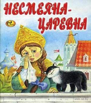 Несмеяна-царевна — фото, картинка