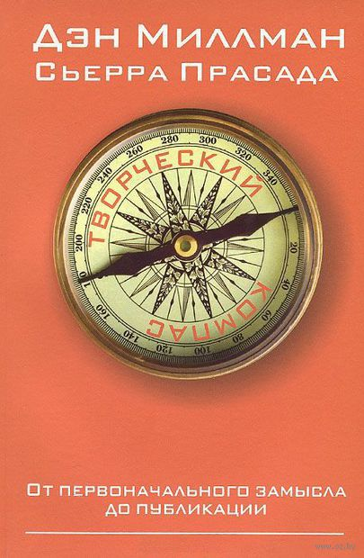 Творческий компас. Дэн Миллман, Сьерра Прасада