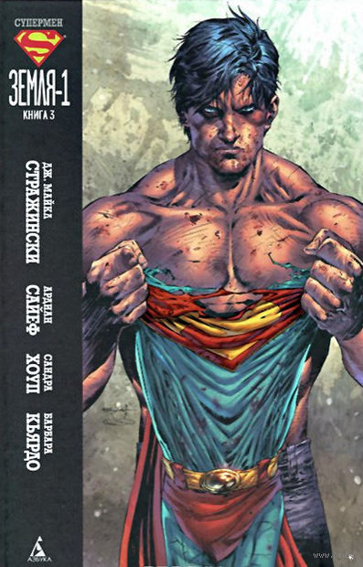 Супермен. Земля-1. Книга 3. Джей Майкл Стражински