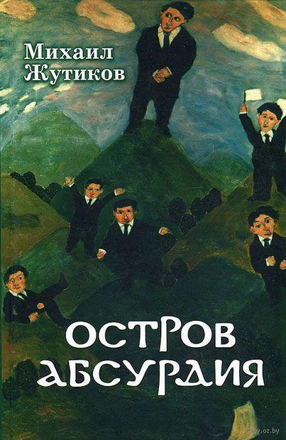 Остров Абсурдия. Михаил Жутиков