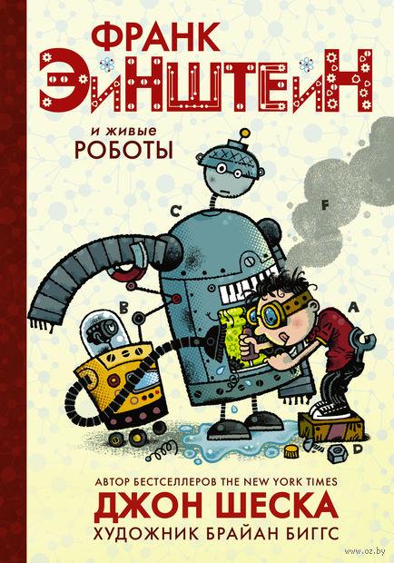 Франк Эйнштейн и живые роботы. Джон Шеска
