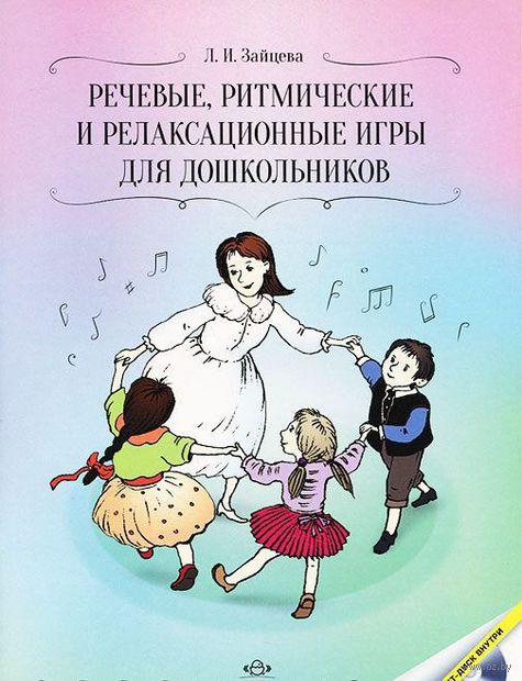 Речевые, ритмические и релаксационные игры для дошкольников (+ CD) — фото, картинка