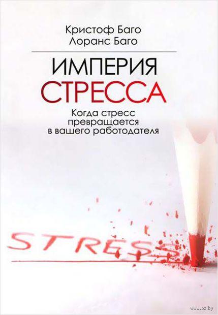 Империя Стресса — фото, картинка