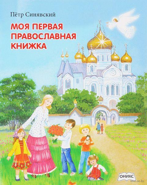 Моя первая православная книжка — фото, картинка