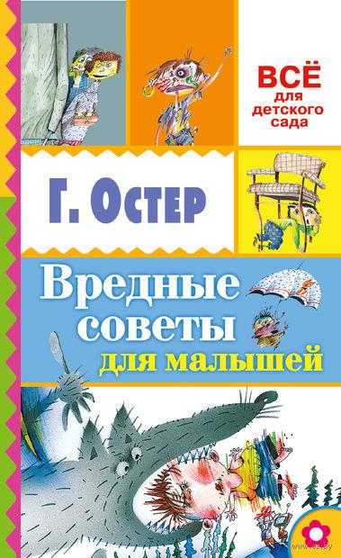Вредные советы для малышей. Григорий Остер
