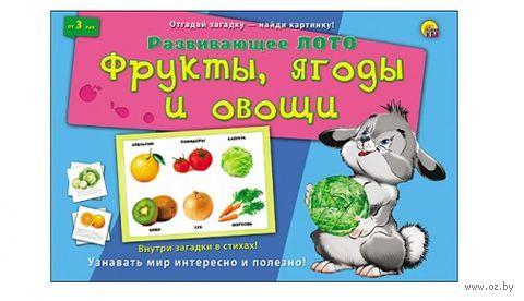 """Лото """"Фрукты, ягоды и овощи"""" (арт. ИН-8142)"""