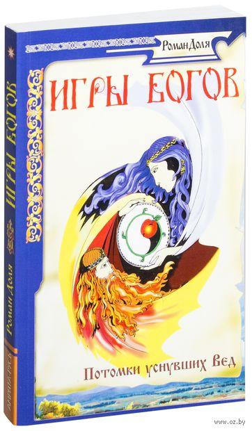 Игры богов. Потомки уснувших Вед (м). Роман Доля
