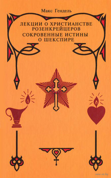 Лекции о христианстве розенкрейцеров. Сокровенные истины о Шекспире — фото, картинка