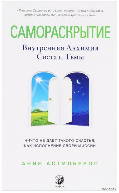 Самораскрытие: Внутренняя Алхимия Света и Тьмы — фото, картинка