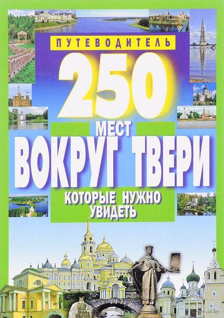 250 мест вокруг Твери, которые нужно увидеть — фото, картинка