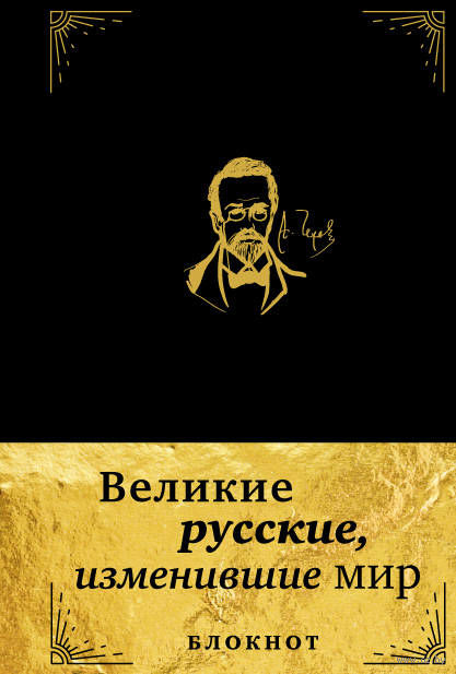 """Блокнот """"Великие русские, изменившие мир"""" (А5) — фото, картинка"""