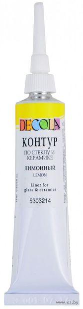 """Контур по стеклу и керамике """"Decola"""" (лимонный; 18 мл) — фото, картинка"""