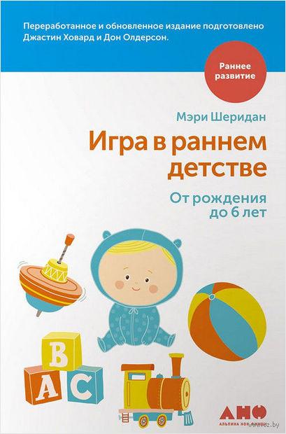 Игра в раннем детстве от рождения до 6 лет — фото, картинка