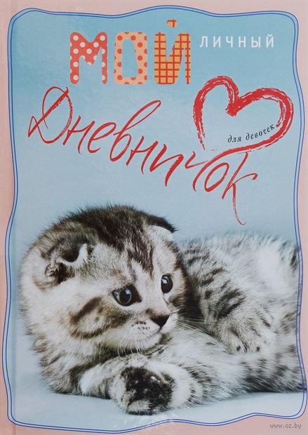 Мой личный дневничок для девочек. Вислоухий с сердечком — фото, картинка
