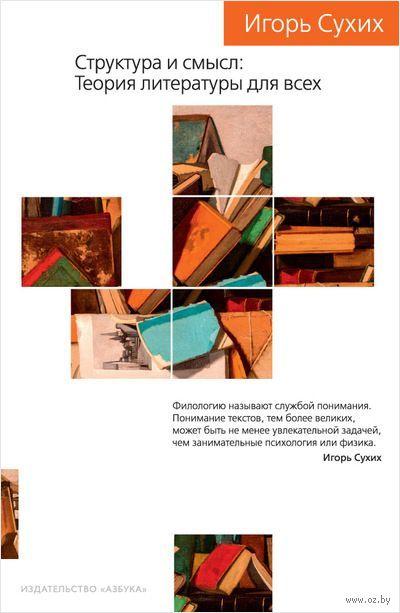 Структура и смысл. Теория литературы для всех — фото, картинка