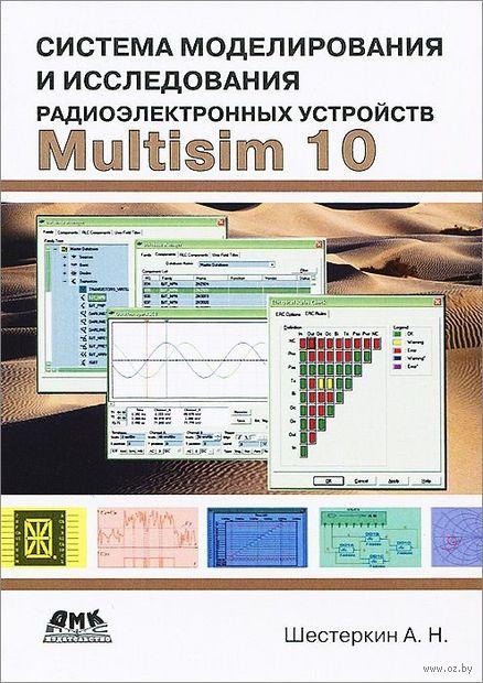 Система моделирования и исследования радиоэлектронных устройств Multisim 10 — фото, картинка
