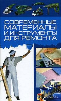 Современные материалы и инструменты для ремонта — фото, картинка