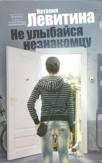 Не улыбайся незнакомцу (м). Наталия Левитина