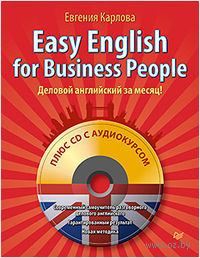 Easy English for Business People. Деловой английский за месяц! (+ CD). Евгения Карлова