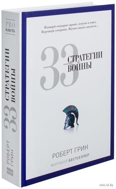 33 стратегии войны. Роберт Грин