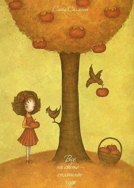 Все на свете - сплошное чудо (набор из 15 открыток). Саша Салмина
