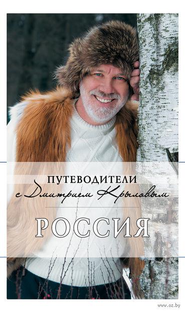 Россия. Дмитрий Крылов